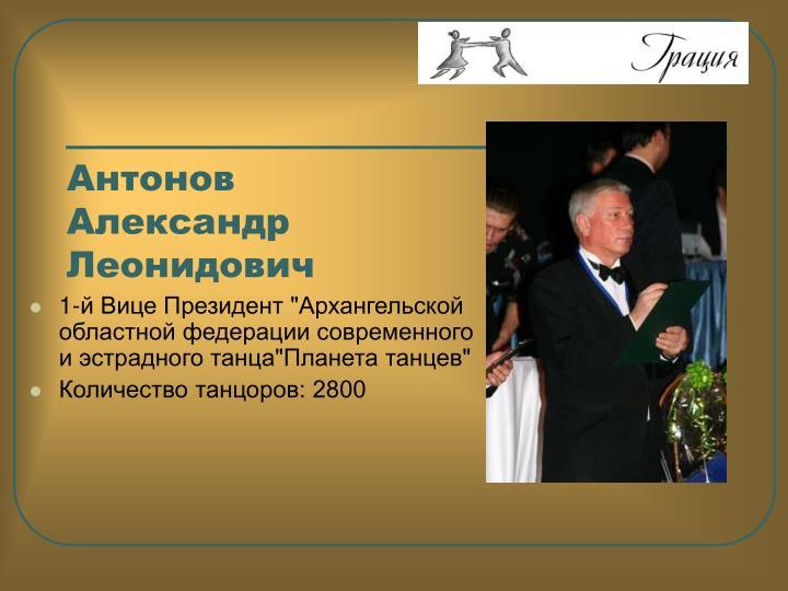 Антонов Александр Леонидович