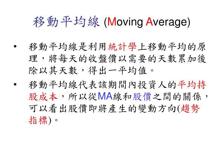 移動平均線
