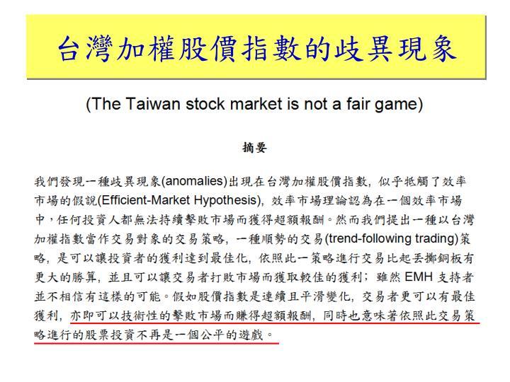 台灣加權股價指數的歧異現象