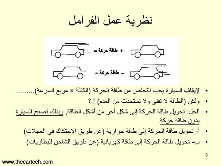 نظرية عمل الفرامل
