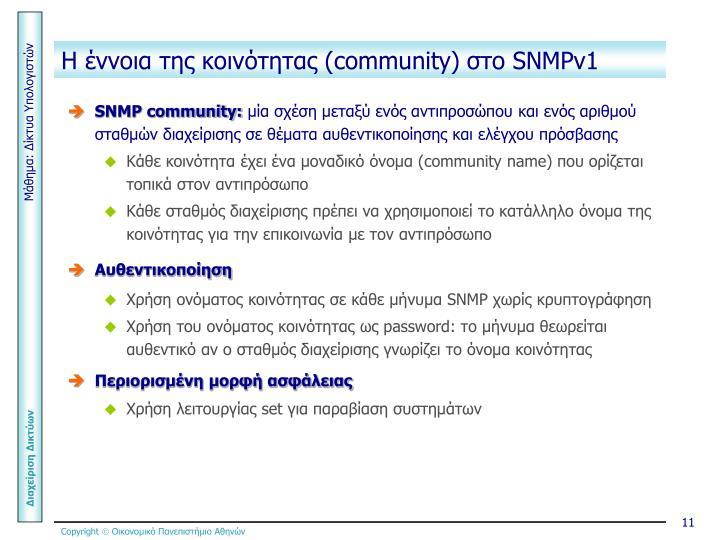 Η έννοια της κοινότητας (community)