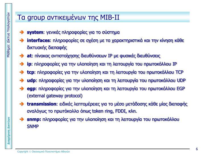 Τα group αντικειμένων της ΜΙΒ-ΙΙ