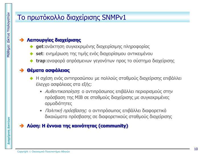 Το πρωτόκολλο διαχείρισης SNMPv1