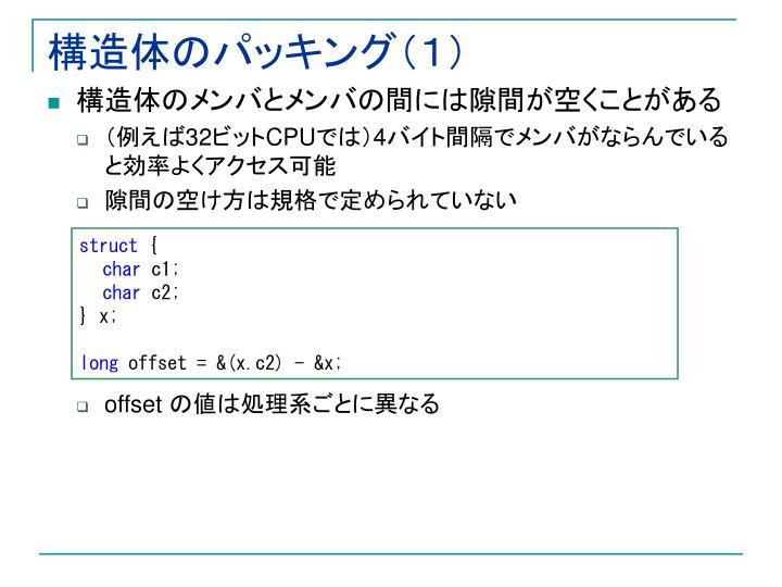 構造体のパッキング(1)