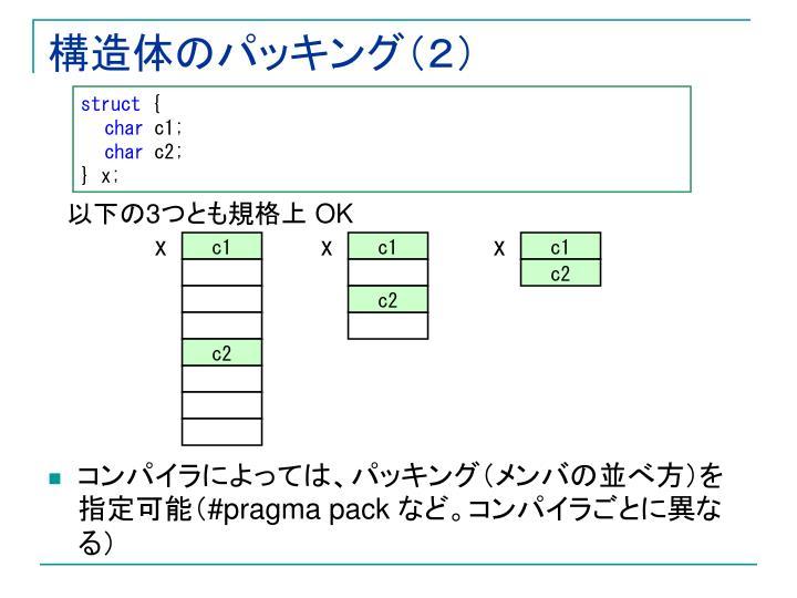 構造体のパッキング(2)