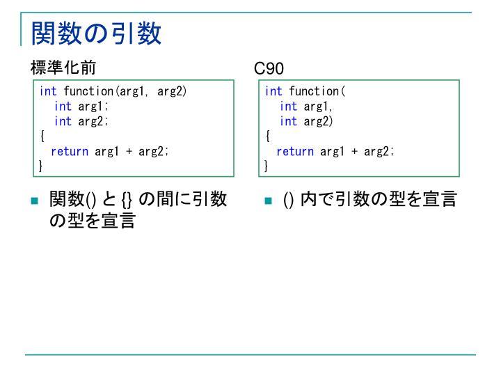 関数の引数