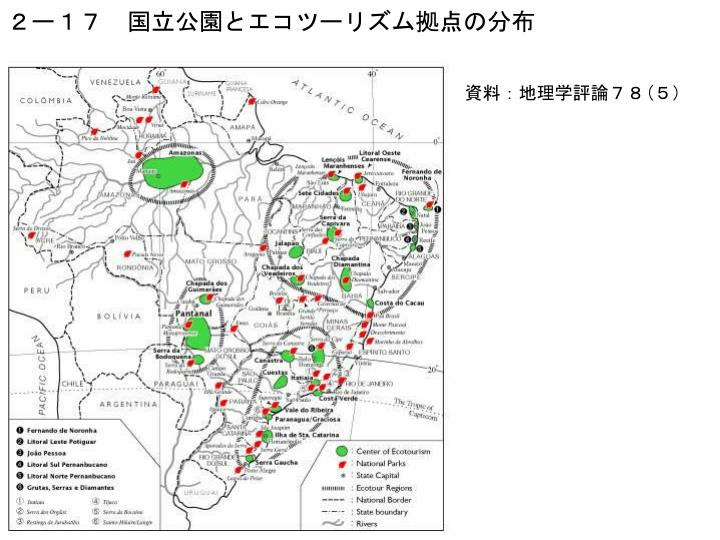 2ー17 国立公園とエコツーリズム拠点の分布