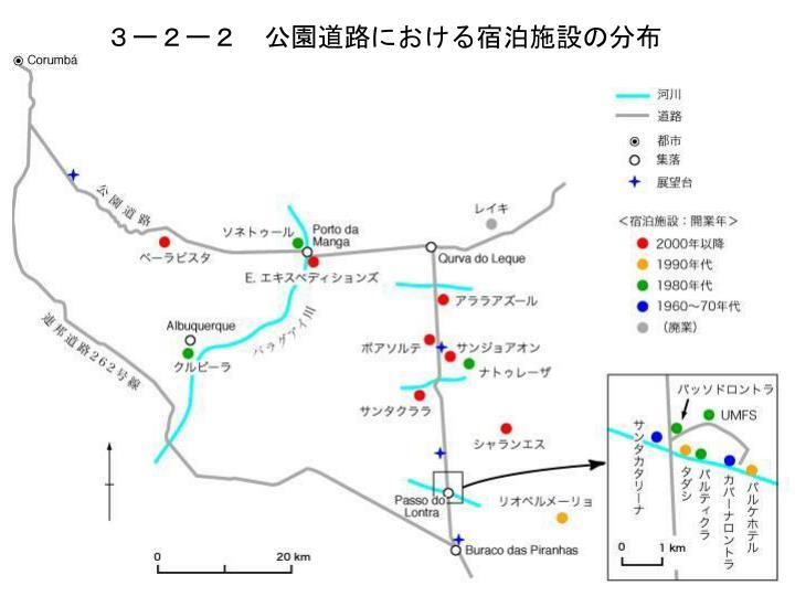 3ー2ー2 公園道路における宿泊施設の分布