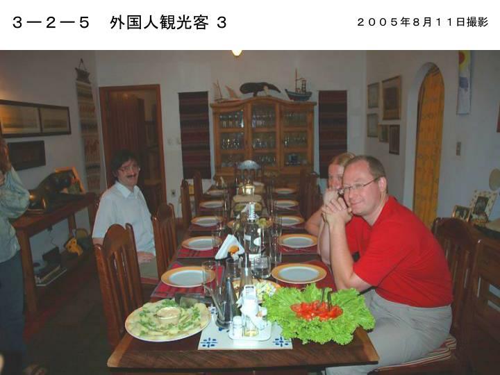 2005年8月11日撮影
