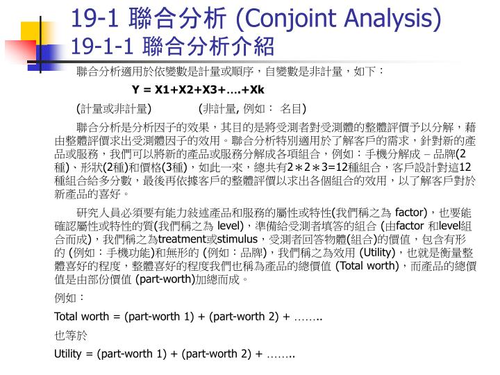 19 1 conjoint analysis 19 1 1