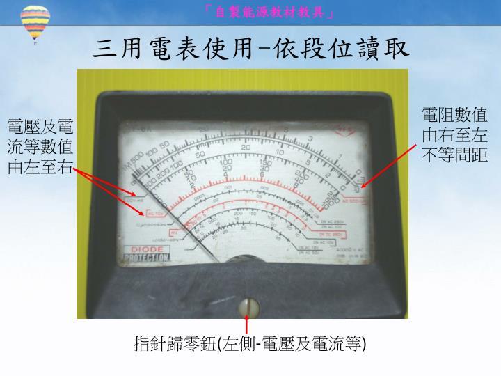 三用電表使用
