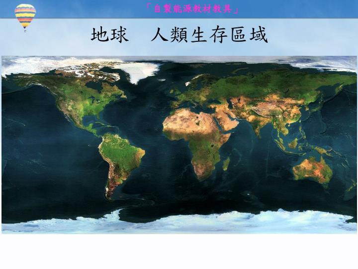 地球  人類生存區域