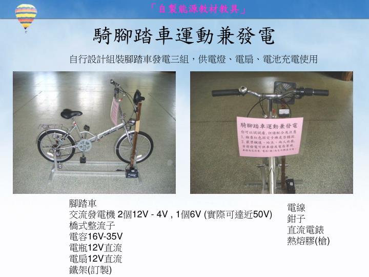 騎腳踏車運動兼發電