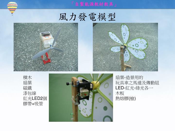 風力發電模型