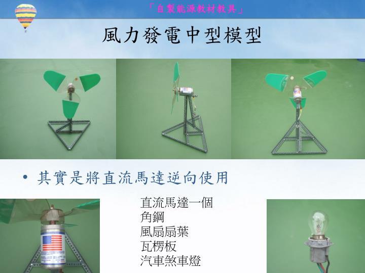 風力發電中型模型