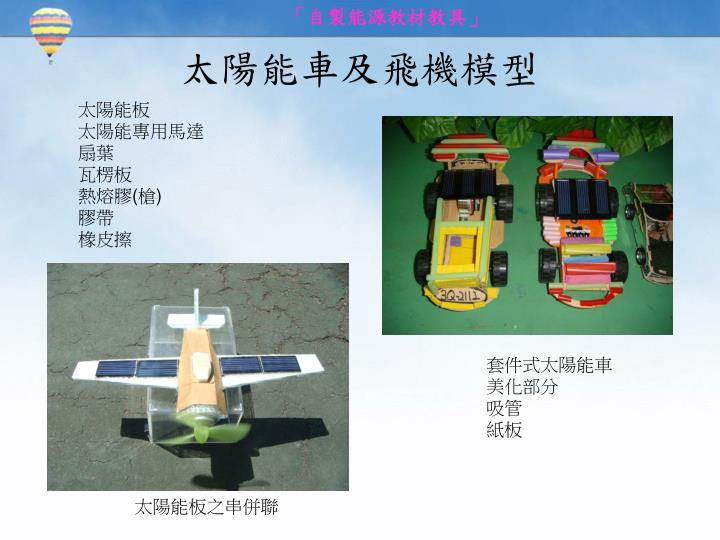 太陽能車及飛機模型
