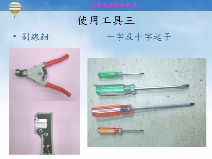 使用工具三