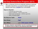 yurt d doktora burs program 2213