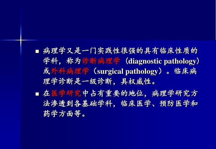 病理学又是一门实践性很强的具有临床性质的学科,称为