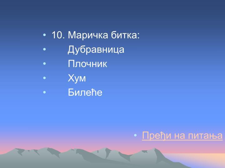 10.  :