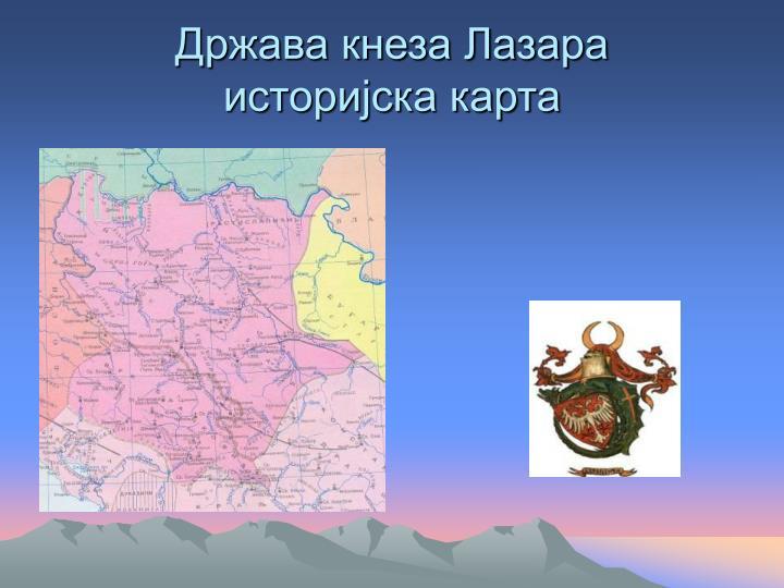 Држава кнеза Лазара