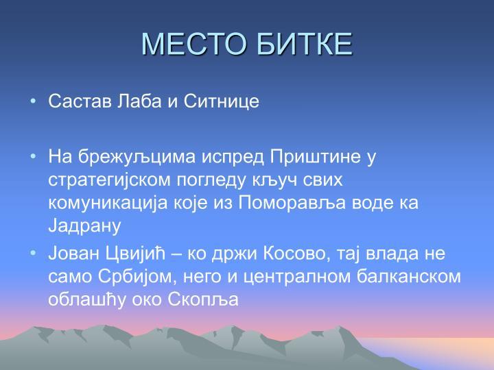 МЕСТО БИТКЕ
