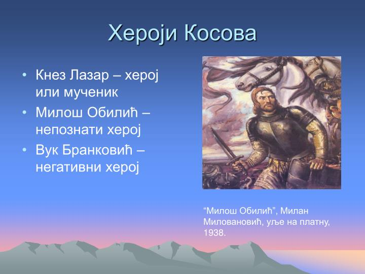 Кнез Лазар – херој или мученик