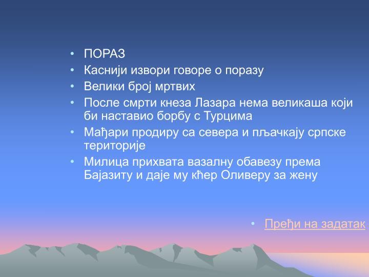 ПОРАЗ