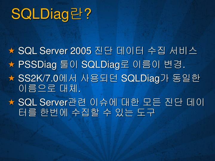 SQLDiag