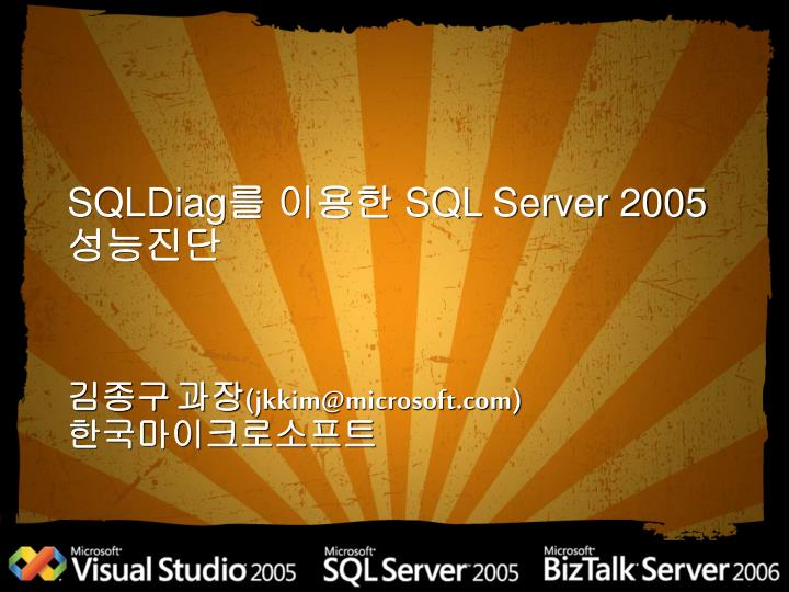 Sqldiag sql server 2005