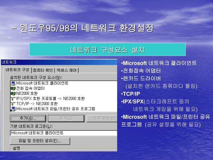 - 윈도우95/98의 네트워크 환경설정