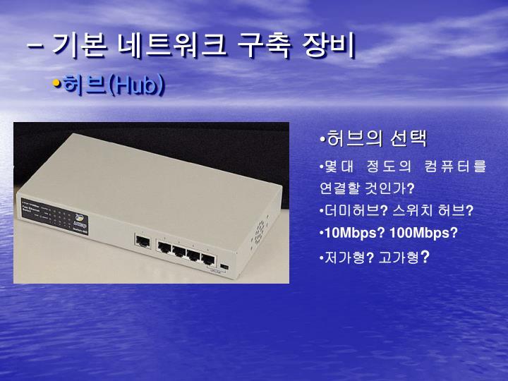 - 기본 네트워크 구축 장비