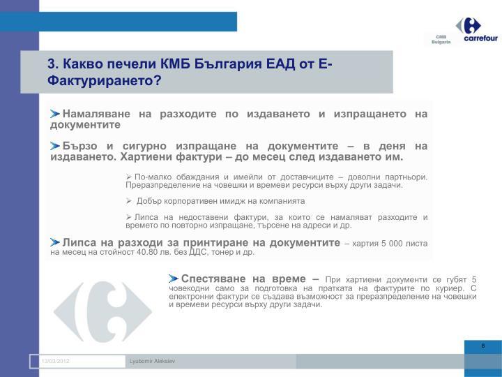 3. Какво печели КМБ България ЕАД от Е-Фактурирането?