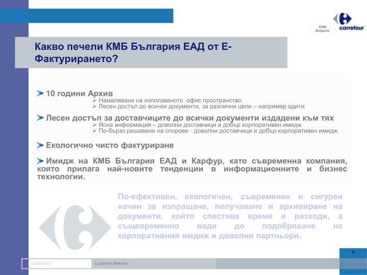 Какво печели КМБ България ЕАД от Е-Фактурирането?