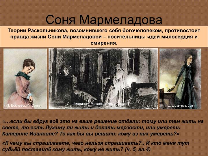 Цитаты про соню мармеладову