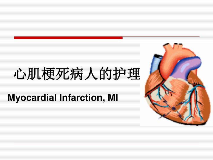 心肌梗死病人的护理