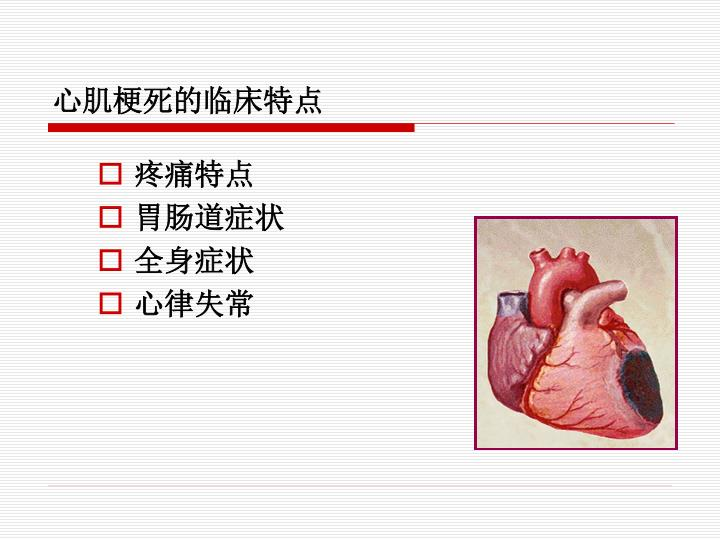 心肌梗死的临床特点