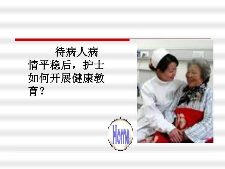 待病人病情平稳后,护士如何开展健康教育?