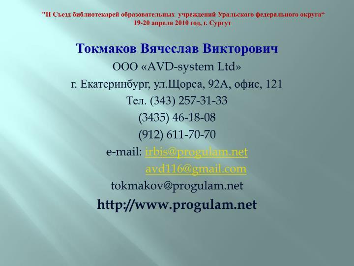 """""""II Съезд библиотекарей образовательных"""