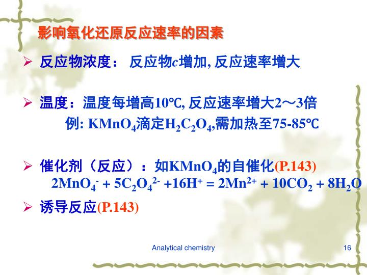 影响氧化还原反应速率的因素