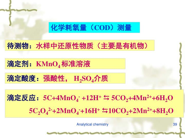 化学耗氧量(