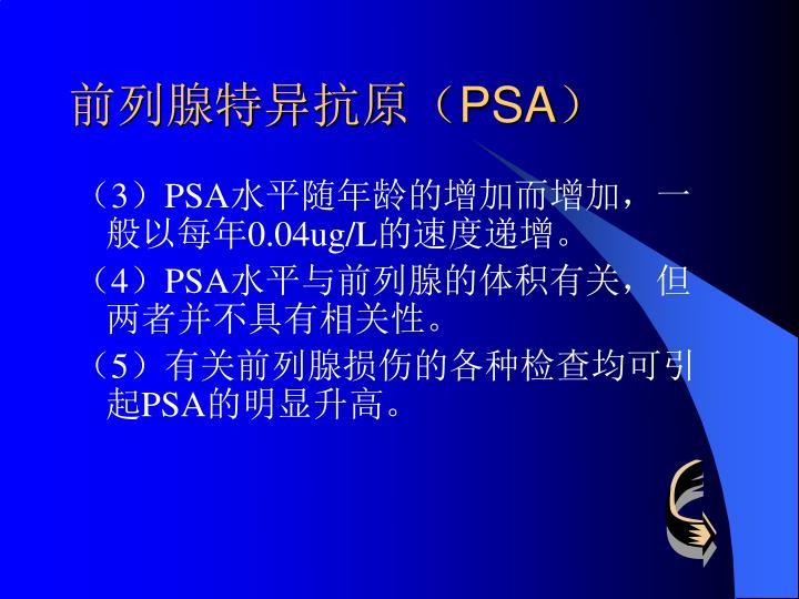前列腺特异抗原(