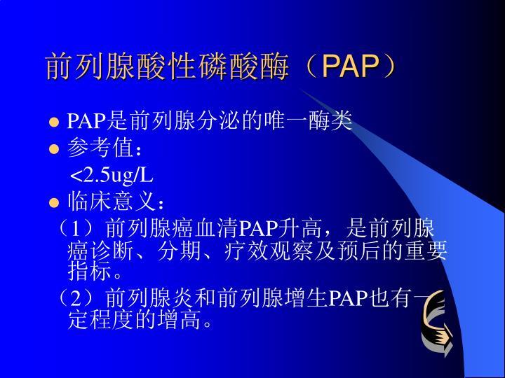 前列腺酸性磷酸酶(
