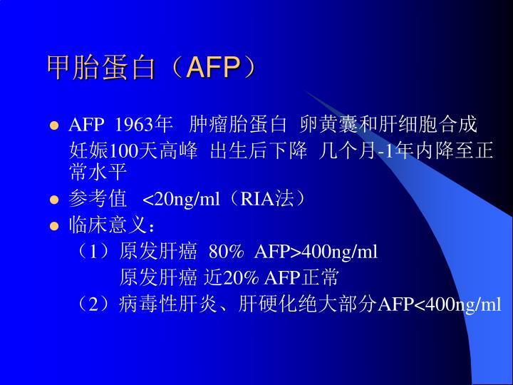 甲胎蛋白(