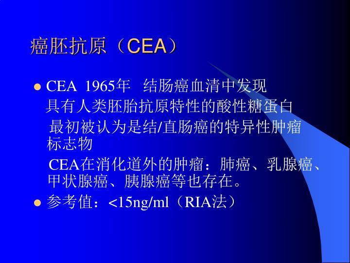癌胚抗原(
