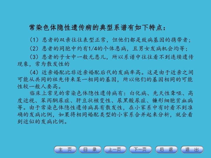 常染色体隐性遗传病的典型系谱有如下特点: