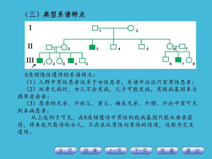 (三)典型系谱特点