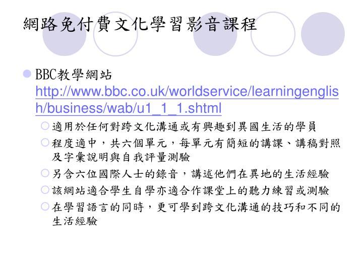 網路免付費文化學習影音課程