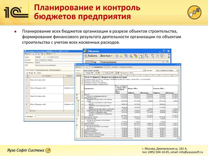 Планирование и контроль бюджетов предприятия