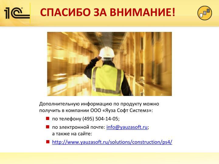 Дополнительную информацию по продукту можно получить в компании ООО
